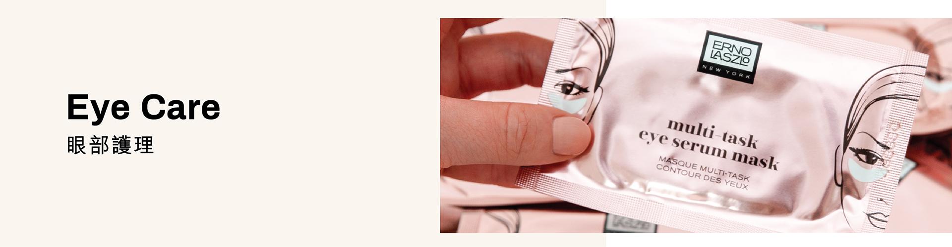 Eye Care 眼部護理