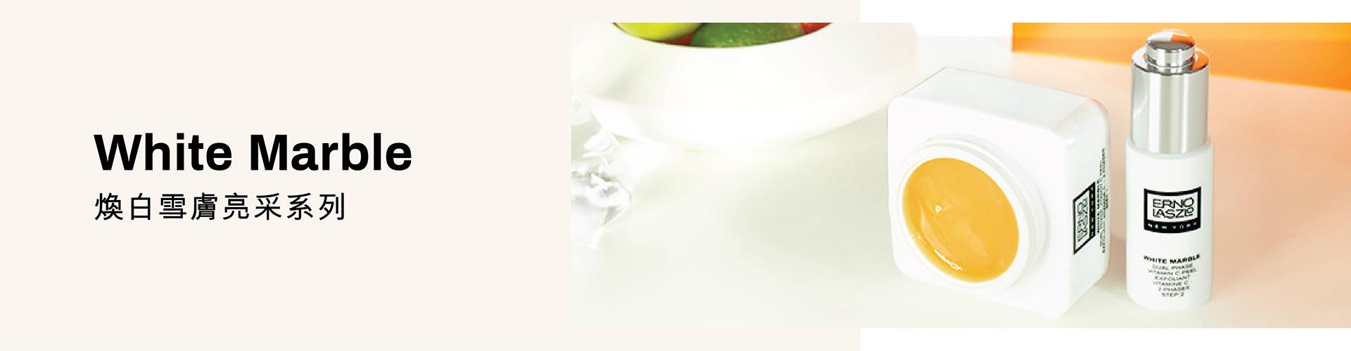 White Marble 煥白雪膚亮采系列