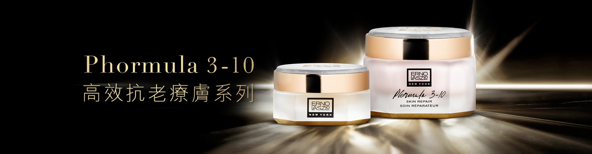 Phormula 3-10 高效抗老療膚系列